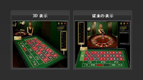 エンパイアカジノ_ライブルーレット3D選択