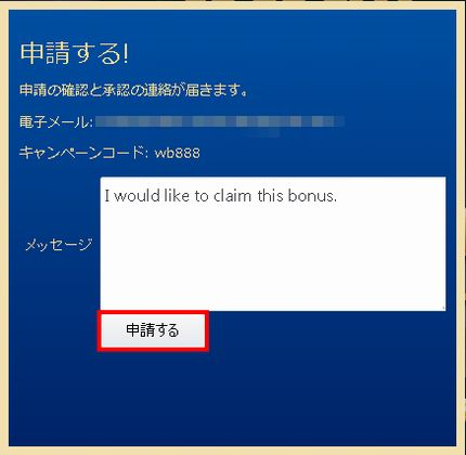 エンパイアカジノ_申請クリック_2