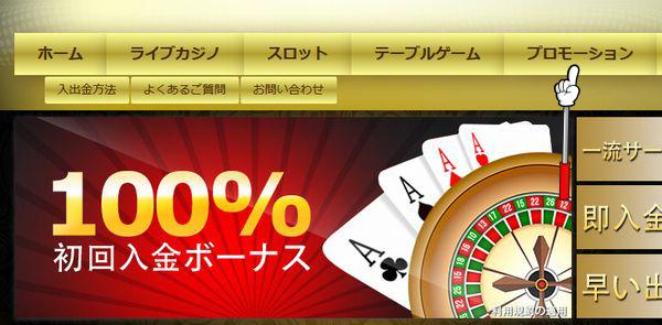 エンパイアカジノ_プロモーション_クリック