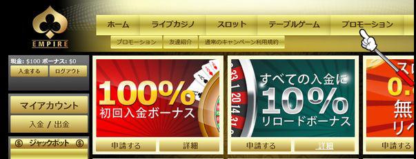 エンパイアカジノ_プロモーションをクリック
